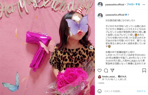 矢沢心 魔裟斗 次女 7歳 誕生日