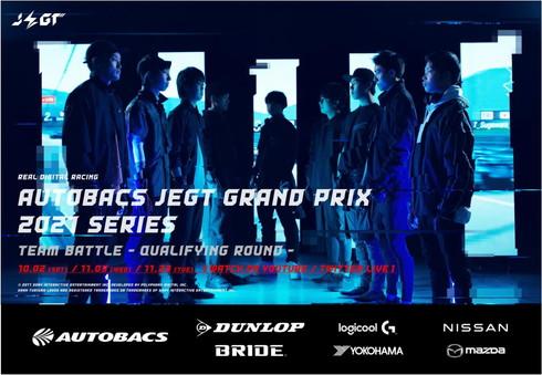 AUTOBACS JEGT GRAND PRIX 2021 Series