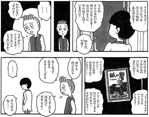 渋谷直角 世界の夜は僕のもの 90年代 東京 カルチャー マガジンハウス パルコ