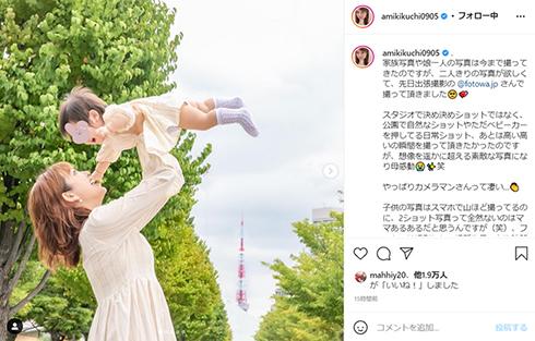 菊地亜美 娘 親子ショット Instagram