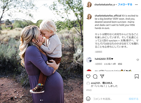 シャーロット・ケイト・フォックス 出産 結婚 次男 妊娠 いま 現在 マッサン