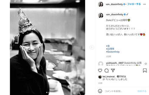 伴都美子 Do As Infinity デビュー 今 現在 インスタ Instagram