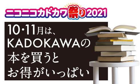 ニコニコカドカワ祭り2021