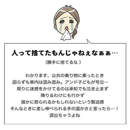 新幹線で子どもが号泣