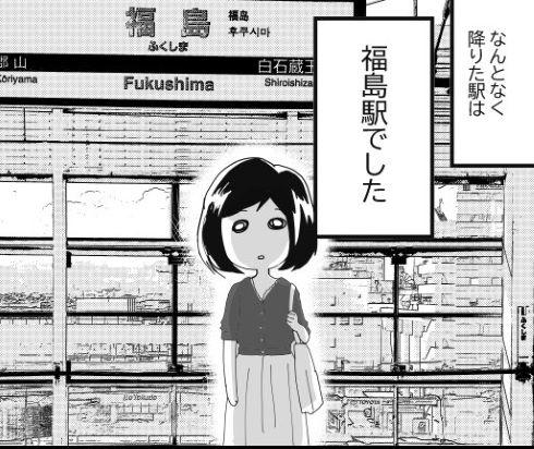 福島 ol ブラック企業 twitter 漫画