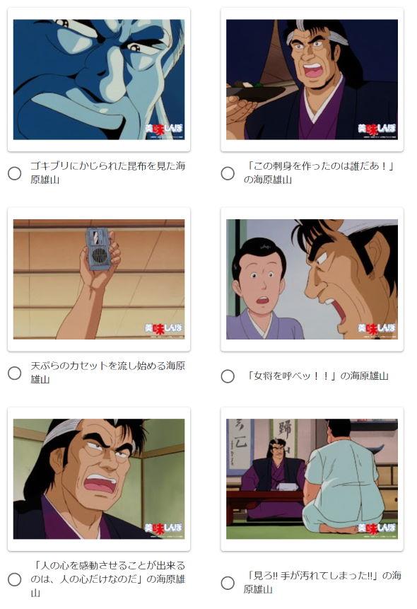 海原雄山 総選挙 美味しんぼ