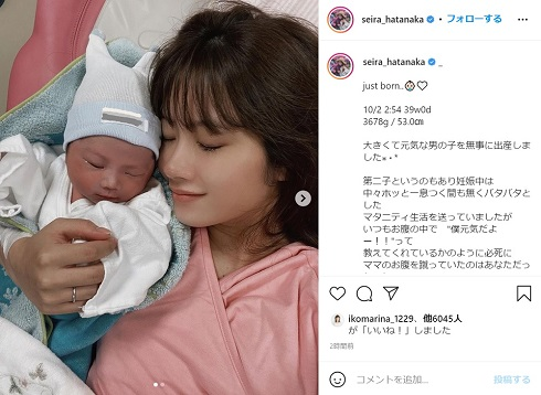 畠中清羅 出産 第2子 男児 男の子
