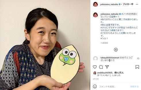 横澤夏子 妊娠 第2子