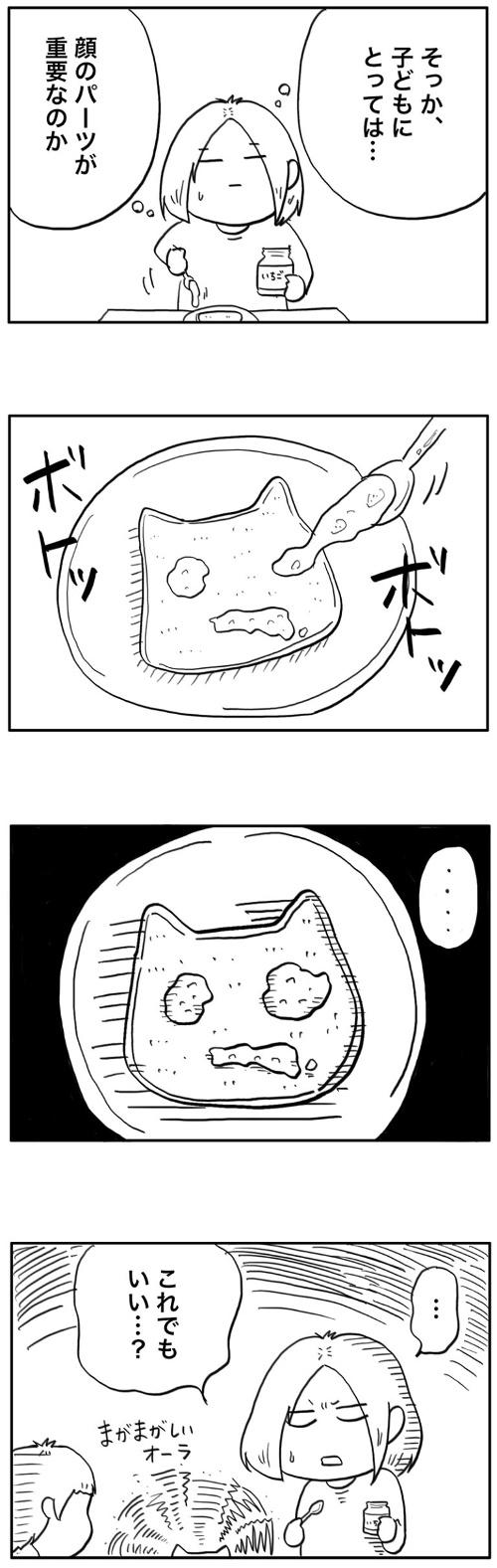 食パンアレンジ失敗