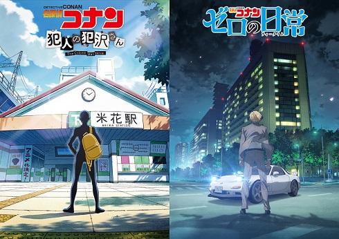 名探偵コナン 犯人の犯沢さん ゼロの日常 アニメ化