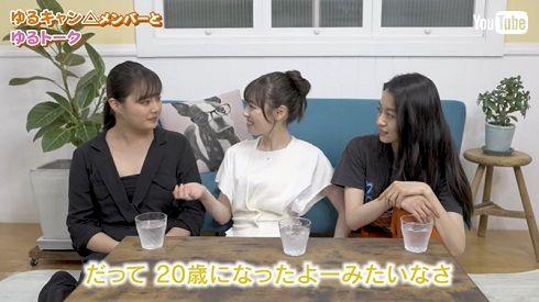 福原遥 ゆるキャン△ 箭内夢菜 田辺桃子