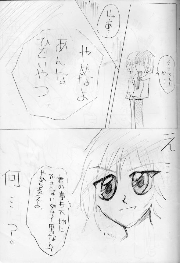 小学生 漫画 黒歴史 続き 画力