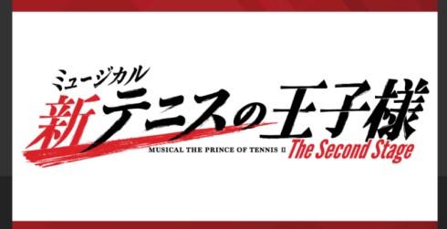 新テニスの王子様 新テニミュ テニミュ