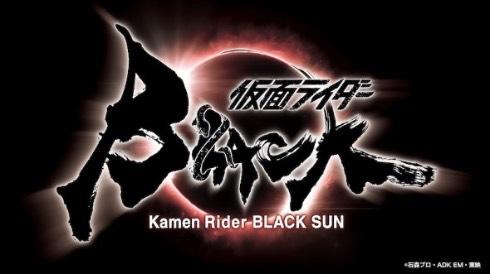 仮面ライダーBLACK SUN タイトルロゴ
