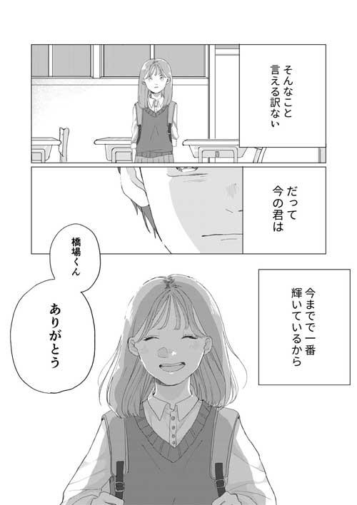 夏休み 明け 好きな子 アイドル 同級生 漫画