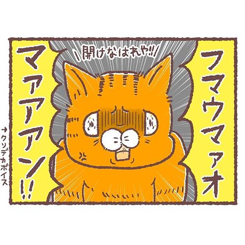 急に冷静になる猫4