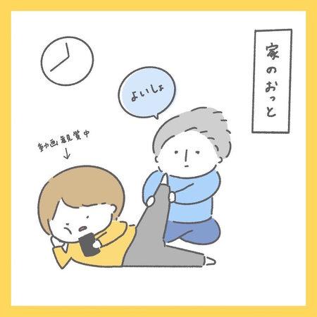 ギャップ 夫婦漫画