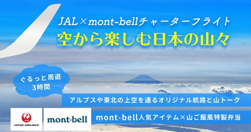 JAL モンベル チャーターフライト