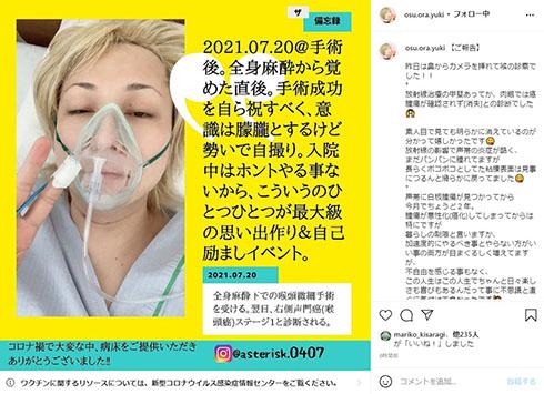 Raphael yuki 櫻井有紀 喉頭がん 放射線治療
