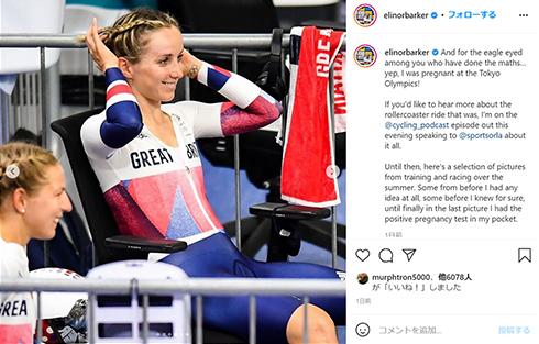 エリノア・バーカー 東京 五輪 オリンピック 自転車 妊娠 Elinor Barker