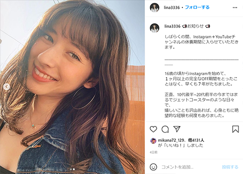 城田優 女装 女性化 妹 未来リナ Instagram