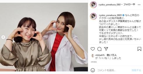伊藤美誠 米倉涼子 ドクターX 2ショット かわいい