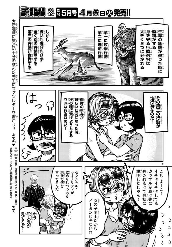 茶んた 死亡フラグに気をつけろ! 漫画 秋田書店