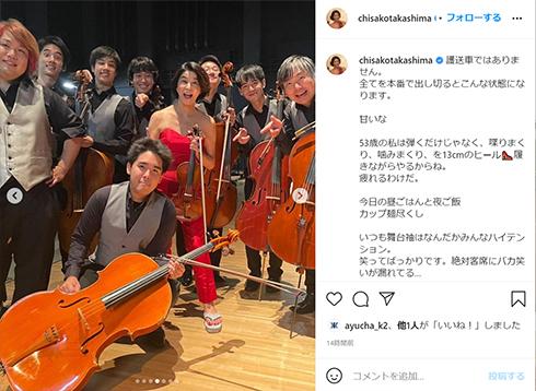 高嶋ちさ子 ツアー インスタ Instagram