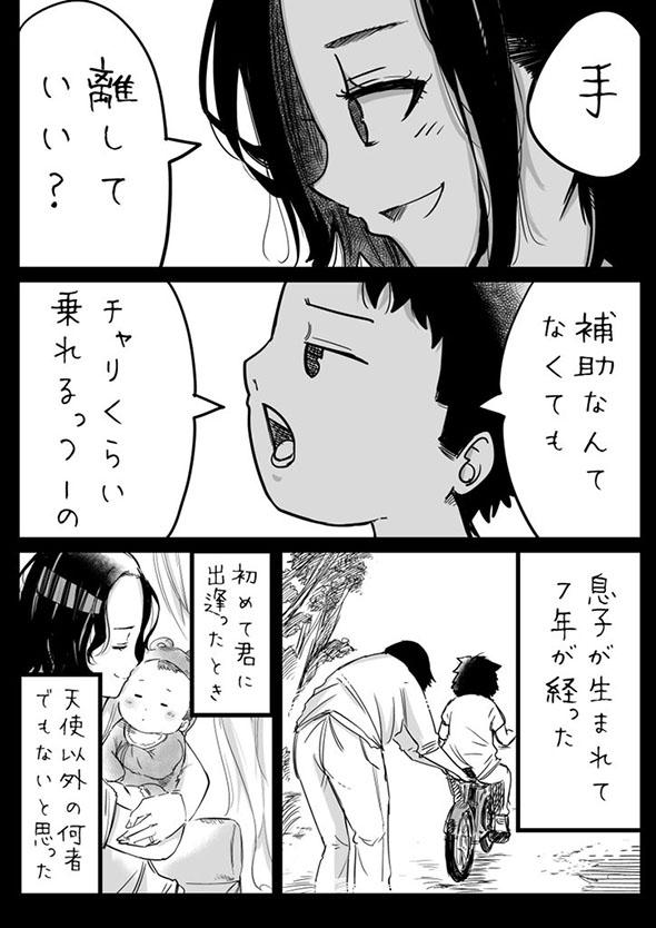 漫画『わたしの天使』1ページ目
