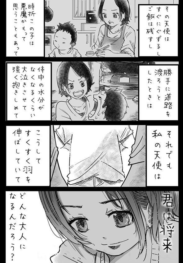 漫画『わたしの天使』2ページ目