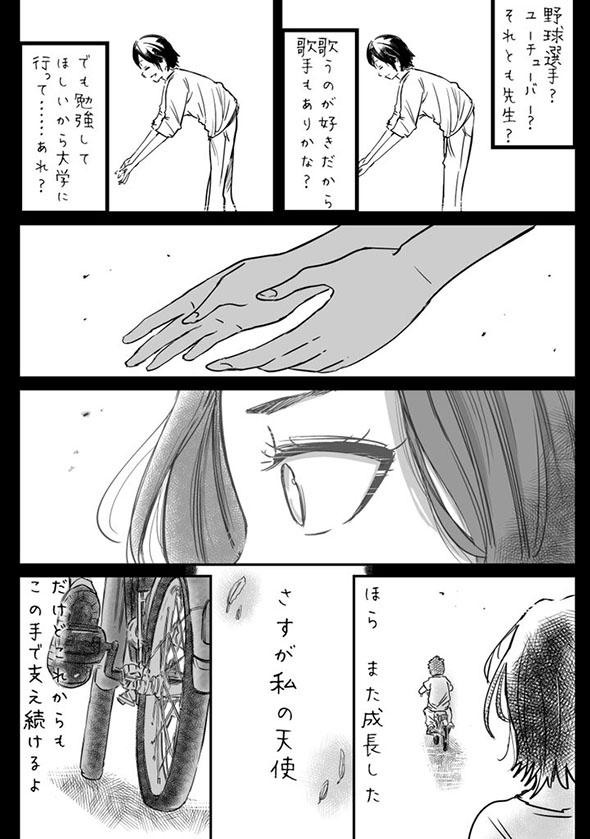漫画『わたしの天使』3ページ目