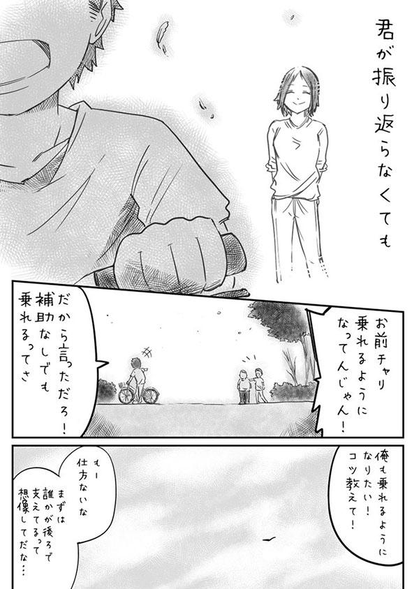 漫画『わたしの天使』4ページ目