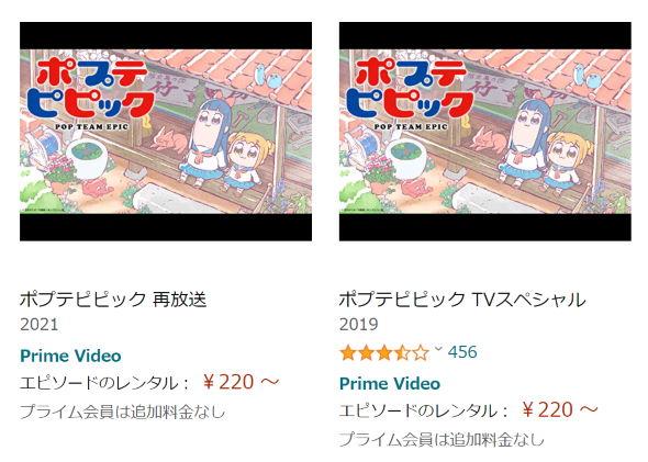 ポプテピピック 再放送 2021 リミックス版 クソアニメ