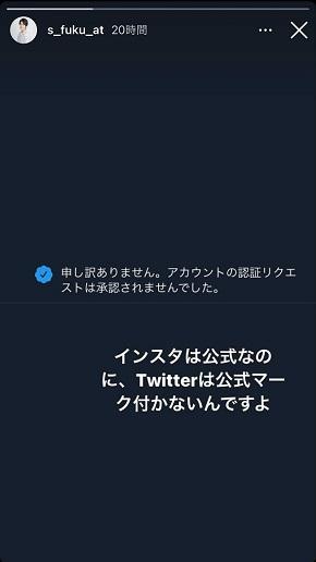 鈴木福 Twitter 認証