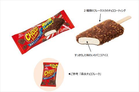 チョコフレークバー
