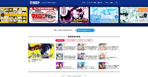 マガポケ公式Webサイト