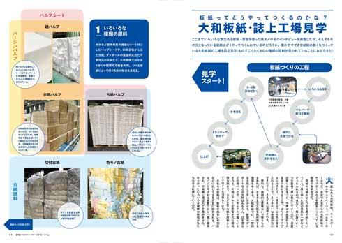 厚紙 板紙 特集 デザインのひきだし44 情報誌 表紙