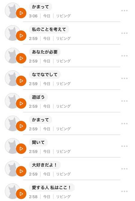 猫語 翻訳 アプリ 猫 言葉
