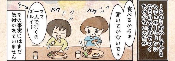 ママ一人で 育児漫画