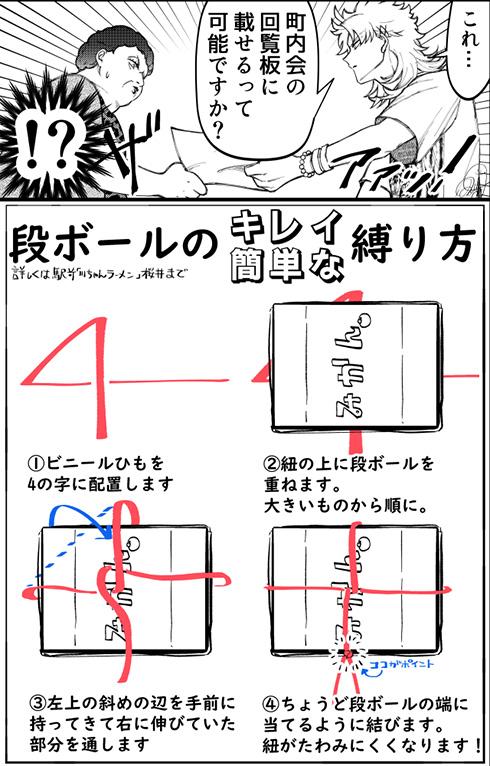 「チャラついた男だけど……相当デキるッ!!」 ヤンキーが段ボールの縛り方を教える漫画が緊張感すごいけどめちゃくちゃ役立つ