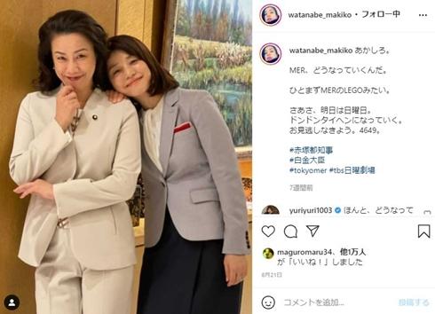 石田ゆり子 渡辺真起子 TOKYOMER ドラマ 共演 白金大臣
