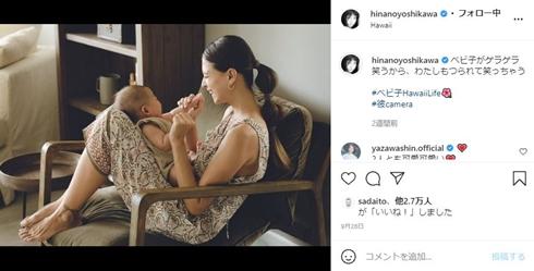 吉川ひなの 結婚10年 夫 娘 息子
