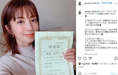 安田美沙子 ランニング 認定証 ランニングアドバイザー 資格YouTube フルマラソン ランニングクラブ 目標