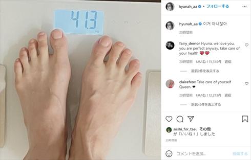 ヒョナ 韓国 体重 インスタ