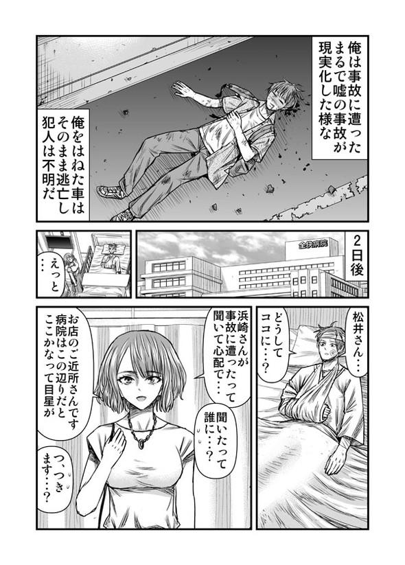究極のマリトッツォ 漫画 twitter