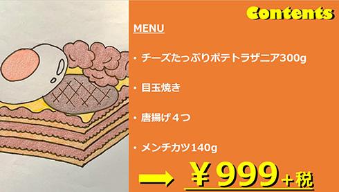 総カロリー1500kだと…… 背徳感と満足感の産学連携品「〜ラザニア風パスタ〜ギルティ弁当」がほっともっとで限定販売