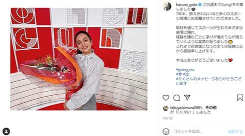 後藤晴菜 三竿健斗 結婚 報告 祝福 アナウンサー サッカー選手