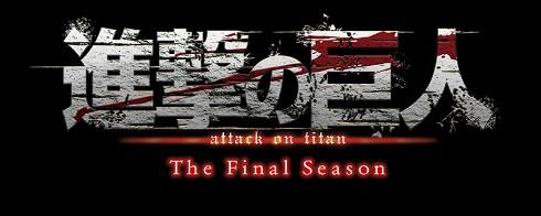 進撃の巨人 諫山創 Final Season