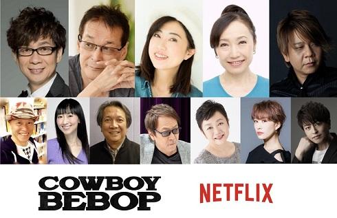 カウボーイビバップ Netflix 日本語吹き替え