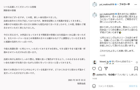 牧野由依 三浦祐太朗 声優 歌手 妊娠